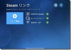 steamlink9