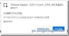 chromecapture2
