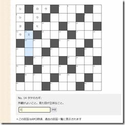 crossword3